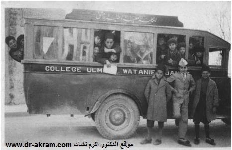 الدكتور اكرم أمام سيارة المدرسة وعلى يساره شقيقه ابراهيم في دمشق – 1931