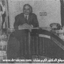 الدكتور اكرم نشات ابراهيم في اجتماع مع جلالة الملك الحسين بن طلال . الاردن