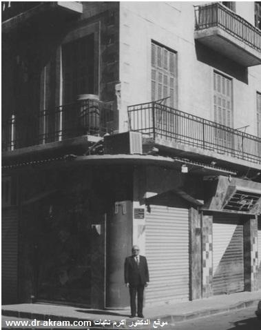 الدكتور اكرم نشات خلال زيارته دمشق عام 1999 أمام الدار التي شيدها والده للاقامة سنة 1929