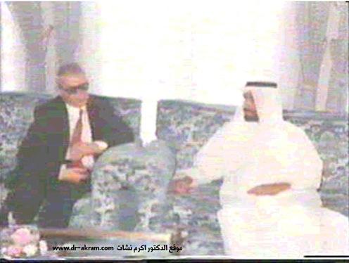 الدكتور اكرم نشات ابراهيم مع سمو الشيخ زايد ال نهيان