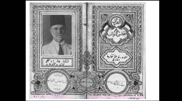 هوية النائب نشأت بك ابراهيم  اغا والد الدكتور اكرم في اول مجلس نيابي سنة 1925