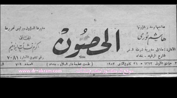جريدة الحصون العراقية سنة 1952 وكان الدكتور اكرم نشات ابراهيم مديرها ورئيس تحريرها