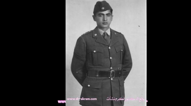 الدكتور اكرم نشات تلميذ في الكلية العسكرية – 1938