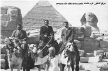 الدكتور اكرم نشات مع النقيب (اللواء) لبيب بدوي ضابط شرطة الاهرام زميله في معهد الدراسات العليا للعلوم الجنائية أمام هرم خوفو وأبو الهول - 1953