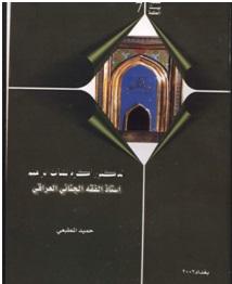 وإصدار الكتاب في عام 2002 بعنوان ((الدكتور أكرم نشأت ابراهيم استاذ الفقه الجنائي العراقي)) .